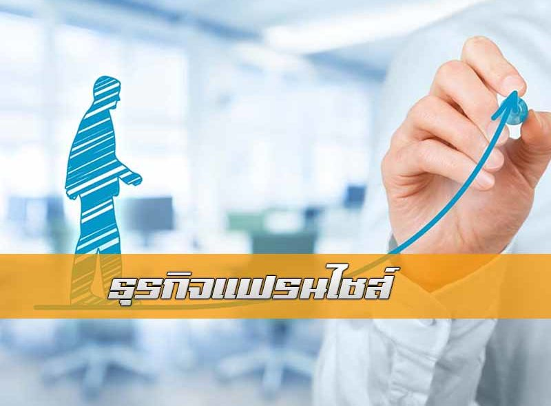 บริษัทขายตรงยอดนิยมในไทย